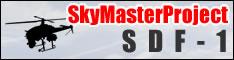 スカイマスタープロジェクトSDF-1
